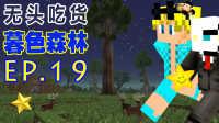 【Minecraft 我的世界】双人暮色 超酷探险 EP.19 烂成傻狗的铁树剑 [无头吃货视角]