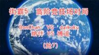 【Abang阿帮】街霸5高阶对战 BONCHAN纳什 VS DAIKOKU博迪  抢7