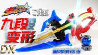 【玩家角度】DX 九段变形武器&望眼镜球玉 宇宙战队球连者 武器 玩具