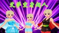 《阳光姐姐游戏系列》艾莎女王变身超人