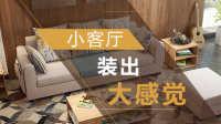 小户型客厅装修设计参考 04