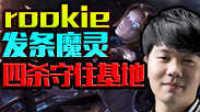 LPL击杀时刻:Rookie发条魔灵四杀守住基地