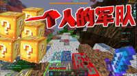 肥皂解说 我的世界幸运方块空岛战争1:一个人就是一个军队!Minecraft服务器PVP小游戏
