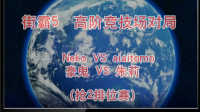 【Abang阿帮】街霸5高阶对战 Neko豪鬼 vs aiai朱莉 排位赛抢2
