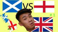 苏格兰VS英格兰 第一期 #Scotland_VS_England