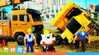 【超能工程车玩具】拯救翻倒的货车