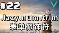 #22【Vue.js入门】表单修饰符