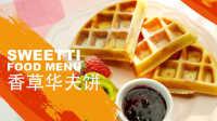 香草华夫饼 46