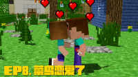 Minecraft我的世界,菜鸟与小黑兄弟系列EP8,菜鸟恋爱了