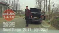 2017路怒合集Road Rage 第02期:中国国内路怒打架斗殴现场视频,交通事故车祸小事故引起的路怒症,生死看淡,不服就干!