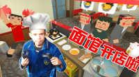 【XY小源VR】最真实的模拟面馆 一天遭3次抢劫 中式风格的日式面馆