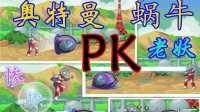 《阳光姐姐游戏系列》蜗牛怪PK蜗牛怪,惨惨惨啊