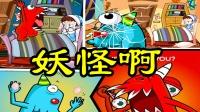 《阳光姐姐游戏系列》扮妖怪吓唬小孩子