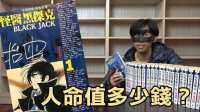 【完结漫画推荐】01怪医黑杰克 Black Jack ブラック ジャック