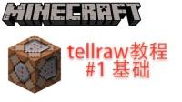 【小桃子】tellraw教程#1 基础应用 minecraft我的世界命令方块教程
