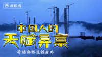 第二百七十二期 中国开路架桥神技羡煞老外