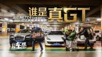 《踢车帮》法拉利GTC4 Lusso杠上劳斯莱斯魅影,谁是真GT?(下)