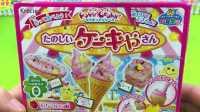 【汪汪队立大功玩具】汪汪队立大功做日本食玩冰淇淋蛋糕可食