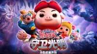【肉肉】猪猪侠 守卫光明 01魔龙王