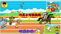 《阳光姐姐游戏系列》巧虎小马快快跑