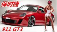 【超跑集中营 45:保时捷 911 GT3】美国大型超级跑车系列纪录片(中文字幕)