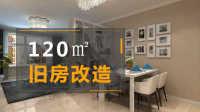 120平旧房改造案例 客餐厅一体化时尚大气 07