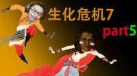 生化危机7part5【逗比解说】逗比三打岳母精!