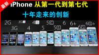 「果粉堂」回顾iPhone十年来的创新 从第一代到iPhone7plus