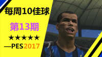 《实况足球2017》TOP10佳球13期:传奇★里瓦尔多中圈电梯球PK贝尔圆月弯刀PES2017