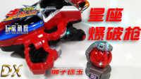 【玩家角度】DX 变身器 星座爆破枪&狮子球玉 宇宙战队球连者 玩具
