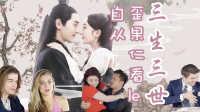 美国人看中国古装爱情剧《三生三世十里桃花》是种怎样的体验