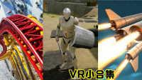 【XY小源VR】小合集体验 过山车+作死机+火箭+模型战争