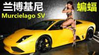 【超跑集中营 47:蓝宝坚尼 蝙蝠 Murcielago SV】美国大型超级跑车系列纪录片(中文字幕)