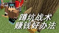 火焰解说 我的世界Minecraft 406 蹲坑战术赚钱好办法 极限空岛 游戏资讯 我的世界 单机实况 游戏吐槽