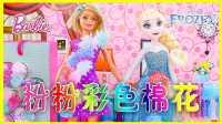艾莎公主的彩色棉花糖裙子 73