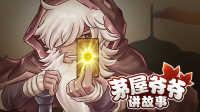 《茅屋爷爷讲故事》第1期:红披风贝拉(上)