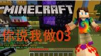 【小桃子】minecraft我的世界hypixel服务器小游戏 你说我做03