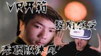 【沐有评测】手机VR开箱,沐风变秃顶?