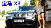 【超跑集中营 50:宝马 X3 SUV 】美国大型超级跑车系列纪录片(中文字幕)