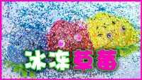 闪亮彩泥冰冻草莓自制 76