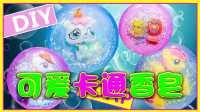 手工DIY泡泡可爱卡通香皂 77