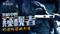 第二百八十八期 中国历代的情报机构