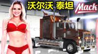 全球最强大的卡车:沃尔沃 迈克泰坦 Mack Titan