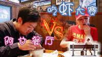 《鲜游记》美国佛州第11集_阿甘餐厅吃虾大赛