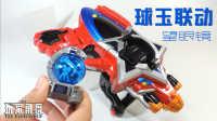 【玩家角度】DX 望眼镜球玉联动 宇宙战队球连者 玩具