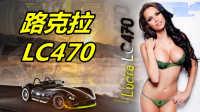 【超跑集中营 51: 路克拉敞篷跑车 Lucra LC470 】美国大型超级跑车系列纪录片(中文字幕)