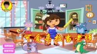 《阳光姐姐》可爱朵拉当老师教米和厘米的关系儿童游戏
