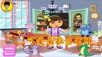 《阳光姐姐》可爱朵拉当老师儿童游戏