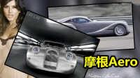 【超跑集中营 57:摩根Areo 双门跑车】美国大型超级跑车系列纪录片(中文字幕)