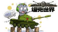 《折腾5号的坦克世界逗神实况》老司机大挑战#2